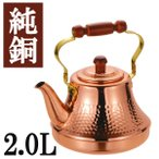 純銅製 クラッシーケトル 2.0L ヤカン