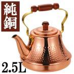 純銅製 クラッシーケトル 2.5L ヤカン