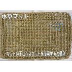 水草マット 自然素材  約55x35cm  ブラウン