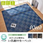 (日本アトピー協会推薦商品)  PPカーペット ウイード 江戸間 8畳用 約352x352cm (ネイビーブルー)