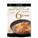 非常食 長期賞味期限食品 ロングライフフーズ 賞味期限「6年」保存食品 牛丼の具 50袋入り 防災備蓄食