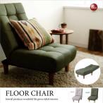 インテリアル提供 インテリア・寝具通販専門店ランキング25位 ポケットコイル製・ファブリック高座椅子