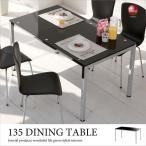 ◆【送料無料】黒いガラス天板・シャープで都会的なテーブル◆