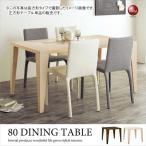 天然木アッシュ・幅80cmダイニングテーブル(正方形)