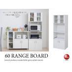◆【送料無料】2口コンセント配置・扉収納付きレンジ台◆