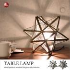 インテリアル提供 インテリア・寝具通販専門店ランキング29位 星型デザイン・テーブルランプ(1灯)LED電球使用可能