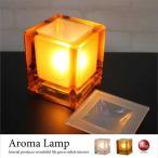 キューブ型ガラス製アロマライト