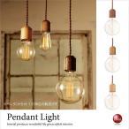 天然木ウッド製・ペンダントランプ(1灯)LED電球&ECO球対応