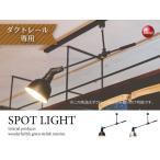 【ダクトレール専用】スポットライト(1灯)LED電球&ECO球使用可能