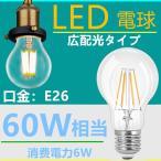 LED電球 E26フィラメント  LED電球 レトロ 6W   電球色3000K クリア 60W相当 エジソンバルブ 一般電球・全方向タイプ