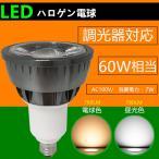 LED 電球 e11 60W相当 E11KR 調光器対応 ハロゲン形  ハロゲン電球 LEDスポットライト  電球色 / 昼光色