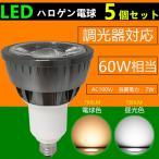 5個セット LED 電球 e11 60W相当 E11KR 調光器対応 ハロゲン形  ハロゲン電球 LEDスポットライト  電球色 / 昼光色