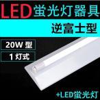 蛍光灯照明器具20W形 器具一体型 LEDベースライト型