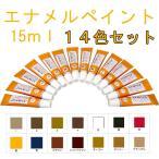 ショッピングエナメル エナメルペイント 14色セット 15ml 補修用品 家具 家具補修着色剤