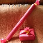簡易 ギフトラッピング ギフト包装 ラッピング プレゼント 贈り物