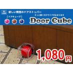 ドアストッパー DoorCube ドアキューブ 三洋 ピンク ブラウン ブルー