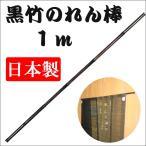 のれん棒 黒竹 約1m×約Φ1cm 自然の竹を使用 日本製