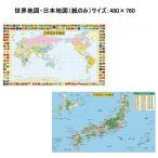 デスクマット用 世界地図 日本地図 紙サイズ 地理 台紙 紙のみ ポスター 485×760
