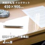 学習机用 両面非転写デスクマット クリアータイプ 460×880mm 2mm厚 紙の字写りしない