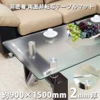 両面非転写テーブルマットBタイプ(非密着性タイプ)サイズ約900×約1500mmすべり止めシール付