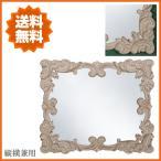 ウォールミラー アンティーク調 壁掛け鏡 おしゃれ 壁掛ミラー 木枠 吊り鏡 北欧 モダン クラシック