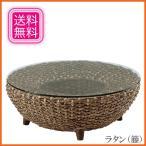 アジアン テーブル 丸テーブル アジアン センターテーブル ローテーブル リビングテーブル
