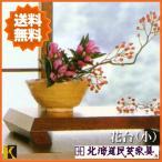 北海道民芸家具 花台 木製 床の間 花台 飾り台 無垢材