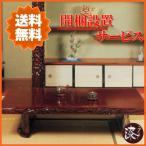座卓 幅150cm 座卓テーブル 漆塗り 座敷机 紫檀色 ちゃぶ台 長方形 座敷テーブル 国産 日本製