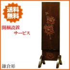 鎌倉彫 姿見 三面鏡 スタンドミラー 全身鏡 和風