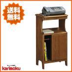 カリモク家具 電話台 FAX台 ファックス台 AT1421HP