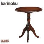 カリモク サイドテーブル 木製 コーヒーテーブル アンティーク風 丸テーブル