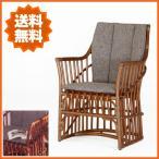 アームチェア ラタン アームチェアー 籐 パーソナルチェア 肘付き リビングチェア アジアン 椅子 1人掛け
