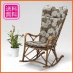 ロッキングチェア ラタン ロッキングチェアー 籐 ハイバックチェア 椅子 アジアン家具