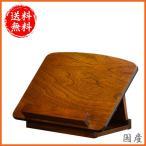 御手本台 木製 書見台 和風 お手本台 欅 日本製 国産
