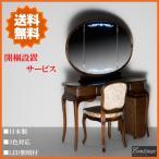 ドレッサー 三面鏡 アンティーク調 鏡台 ドレッサー LED照明付き 化粧台 椅子付き