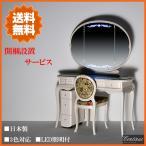 ドレッサー 三面鏡 アンティーク調 鏡台 ドレッサー 椅子付き 化粧台 LED照明付き