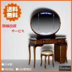 ドレッサー 三面鏡 アンティーク 鏡台 ドレッサー LED照明付き 化粧台 椅子付き ロマンティック