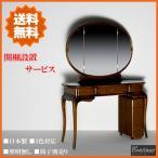 ドレッサー 三面鏡 アンティーク調 鏡台 ドレッサー 北欧 化粧台 姫系 ロマンティック