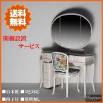 ドレッサー 三面鏡 アンティーク調 鏡台 ドレッサー 椅子付き 化粧台 北欧 ロマンティック