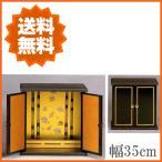 仏壇 ミニ仏壇 モダン ペット用仏壇 マンション用仏壇 幅35cm