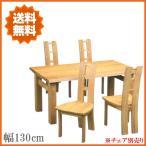 ダイニングテーブル 無垢 食卓テーブル 木製 食堂テーブル 北欧 和風 幅130cm