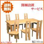 ダイニングテーブル 無垢 食卓テーブル 幅180cm 食堂テーブル 木製 和風 カントリー