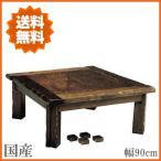こたつ 正方形 コタツ 幅90cm 家具調こたつ 和風 家具調コタツ 日本製 国産