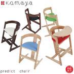 predict chair プレディクトチェア 出産祝い
