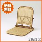 座椅子 籐 座いす ラタン 座イス アジアン 折り畳み式