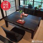 ショッピングコタツ 家具調コタツ 幅135cm 家具調こたつ 長方形 コタツテーブル 和風 こたつテーブル おしゃれ
