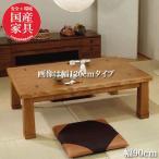 家具調こたつ テーブル 家具調コタツ ローテーブル 90 座卓 日本製