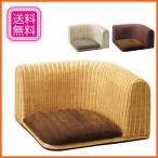 アジアン 座椅子 籐 座いす ラタン 座イス 和風