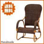 アジアンパーソナルチェア籐アームチェアラタンハイバックチェア肘付き椅子肘掛け