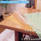 ショッピングテーブル 900mm×2000mm以内 別注 両面非転写テーブルマット 透明 テーブルクロス ビニール